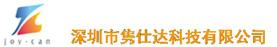 深圳市隽仕达科技有限公司