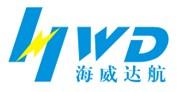 深圳市海威达航科技有限公司