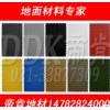 【高性价比净化车间地板】型号:1143/okddk