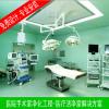 医院手术室净化工程-医疗洁净室解决方案无菌手术室净化工程公司