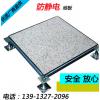供应全钢防静电地板、防静电地板、全钢地板、防静电活动地板