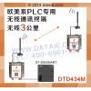 plc与触摸屏无线通讯模块/西安达泰